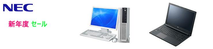 ノート・デスクトップパソコン新年度応援セールを実施!