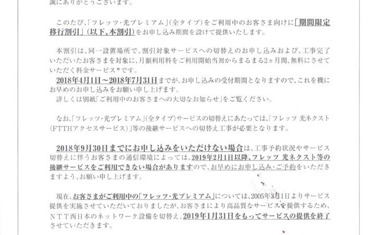 NTT光プレミアムから光ネクストへの変更について